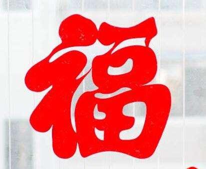 支付宝扫福高清福字AR图片大全 V1.0 安卓版