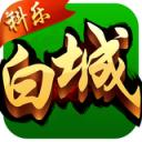 科乐白城麻将 V1.0 iOS版