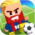 足球对战 V1.0 ios版