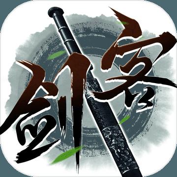 剑客 V1.0 苹果版