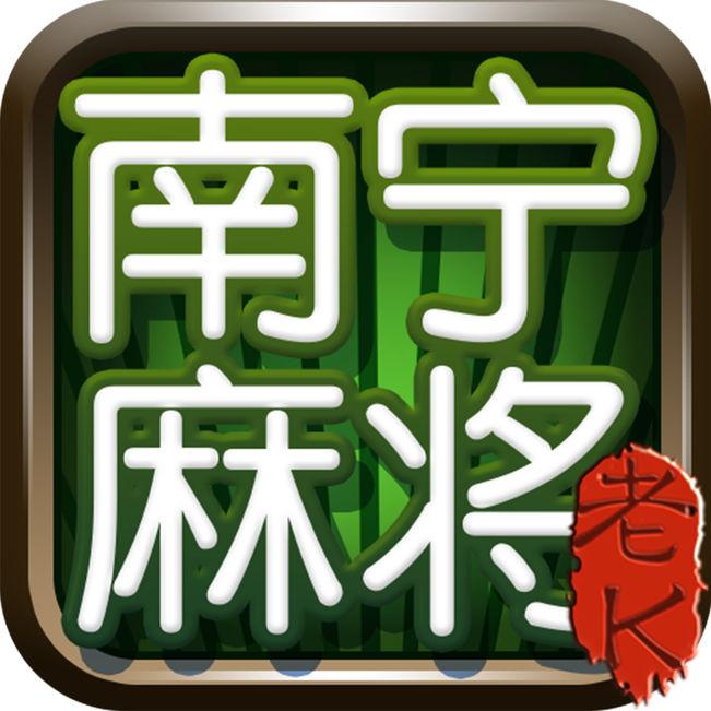 老K南宁麻将 V1.8.0 安卓版