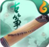 古筝教练 V3.5.0 最新版