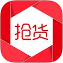 抢货 V3.3.8 iOS版
