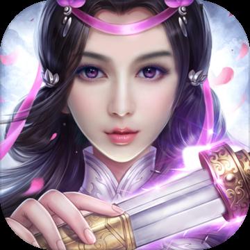 仙侠神域 V1.0 苹果版