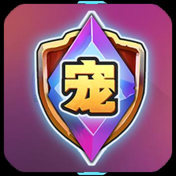 宠物争锋 V1.0 苹果版