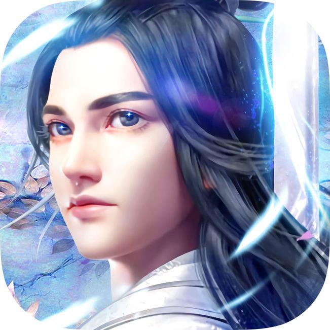 三界剑仙 V1.0 安卓版