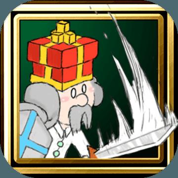 突击的国王 V1.0.0 苹果版