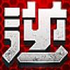 逆战客户端 V1.0.1.31 官方版