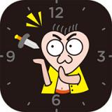 扎心闹钟 V1.0 安卓版