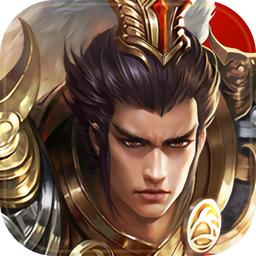 三国志荣耀战神无限元宝 V1.0 破解版