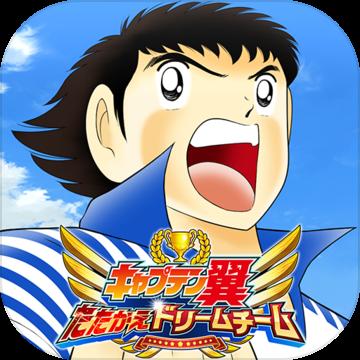 足球小将翼:梦幻队伍 V1.5.2 苹果版