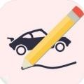 画你的车 V1.11 苹果版