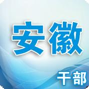 安徽干部教育在线 V2018.0210 官方版