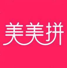 美美拼 V3.32 iPhone版