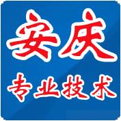 安庆专业技术人员继续教育 V2018.0211 官方版