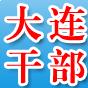 大连市干部在线学习中心 V2018.0211 官方版