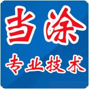 当涂县专业技术人员继续教育 V2018.0211 官方版