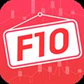 投资F10 V3.0.3 iPhone版