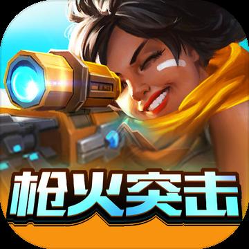 枪火突击 V1.0 苹果版