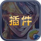 王者荣耀吴迪box美化工具破解版安卓免费版