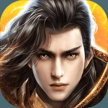 太古神王:星魂觉醒 V1.6.0 苹果版