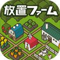 放置农园 V1.0 ios版