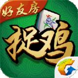 腾讯贵州麻将 V1.4.0 IOS版