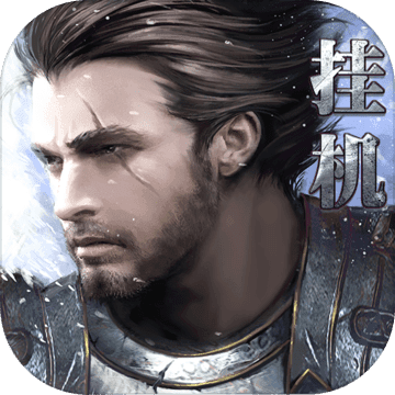 最后的骑士 V1.0 苹果版