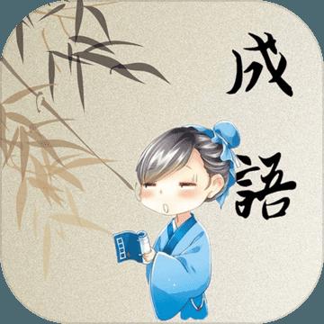 成语开心消消乐 V1.0 IOS版