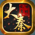 大秦之乱世枭雄 V1.3.1 安卓版