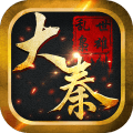 大秦之乱世枭雄 V1.3.1 IOS版