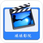 琪琪影院高清影视资源 V1.0 安卓版
