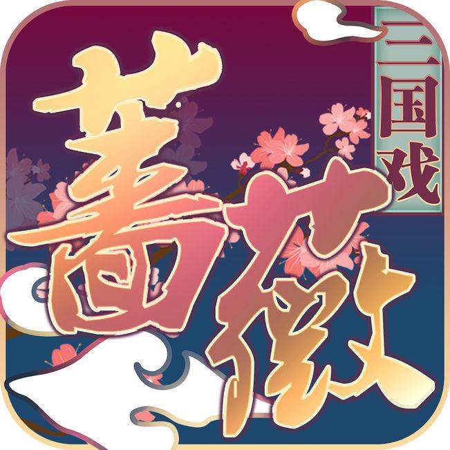 三国蔷薇英雄传 V1.0 苹果版