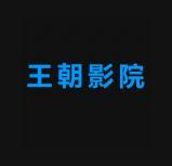 王朝影院 V1.0 安卓版