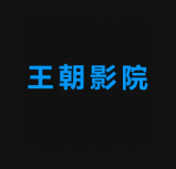 王朝影院 V1.1 官方版