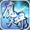 魔天录 V1.0.0 九游版