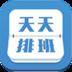 天天排班 V1.0.1 IOS版
