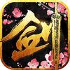 九州双修封神 V1.0 IOS版