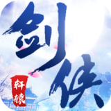 剑侠轩辕录 V1.0 破解版