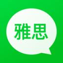 雅思口语 V1.0 苹果版