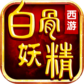 西游之白骨妖精 V1.0 安卓版