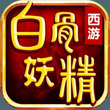 西游之白骨妖精 V1.0 苹果版