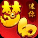迷你梦幻 V3.2 ios版