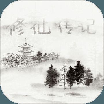 修仙传记 V1.0 安卓版