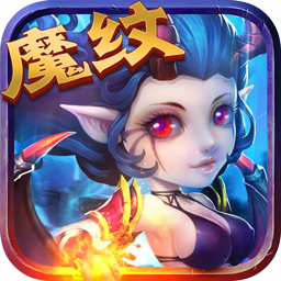魔纹三国 V1.6.2 苹果版