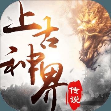上古神界传说 V1.0 安卓版