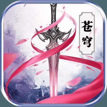 剑羽苍穹 V1.0 苹果版