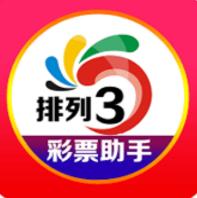 排列3 V5.5.1 安卓版
