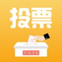 股东投票 V1.0.2 苹果版