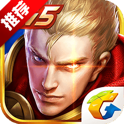 王者荣耀 V1.33.1.23 安卓最新官方版